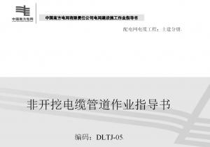 技术规范广州非开挖